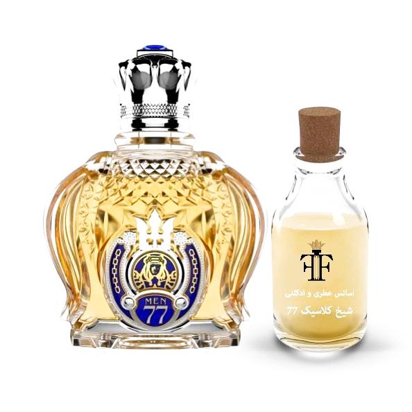 عطر اسانس شیخ ۷۷ کلاسیک Shaik Opulent Classic No 77
